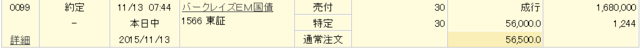 売却11 新興国.png